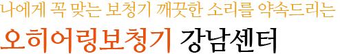 오히어링 강남센터